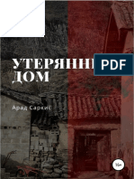 Arad_sarkis_._Uteryannyiyi_Dom.a4