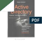 Федор Зубанов Active Directory подход профессионала