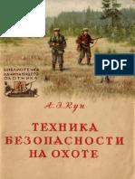 vk_com_biblohot_Kun_A_E_Tekhnika_bezopasnosti_na_okhote_1957