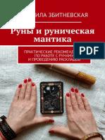 978 5 4493 2710 9 Runy i Runicheskaya Mantika Prakticheskie Rekomendacii Po Rabote s Runami i Provedeniyu Raskladov