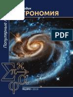 Астрономия. Популярные лекции