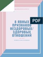 8_yavnykh_priznakov_nezdorovykh_otnosheniy (1)