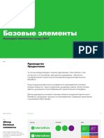 MegaFon-Basic Elements GGuidelines
