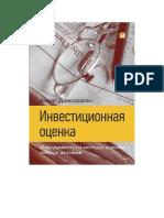 pdf_bk_1841_investicionnaya_ocenka_instrumenty_i_metody_ocenki_lyubyh_aktivov_asvat_damodaranbook.a4