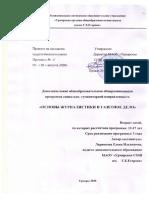 """Программа допобразования """"Основы журналистики и газетное дело"""""""