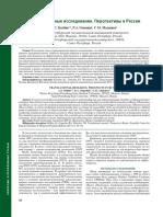 translyatsionnye-issledovaniya-perspektivy-v-rossii