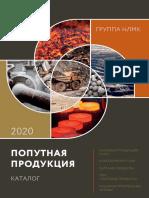 NLMK-associated-products-catalog (1)