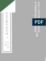 《春秋公羊傳》今注今譯 (下)(中華文化復興運動總會編