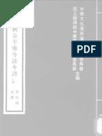 《春秋公羊傳》今注今譯 (上)(中華文化復興運動總會編