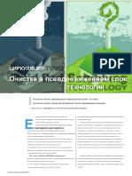 CIRCULATING FLUID BED SCRUBBING TECHNOLOGY.en.ru
