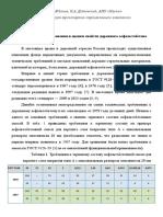 voprosy_normirovaniya_i_ocenki_svojstv_dorozhnogo_asfaltobetona