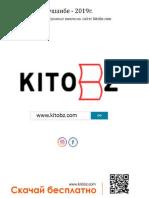 Майкл Вейдер Как оценить бережливость вашей компании. Практическое руководство- www.kitobz.com