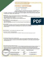 Сертификаты соответствия MANN 018_2011_2018