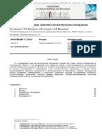 Столяров Ползучесть геосинтетических мтаериалов