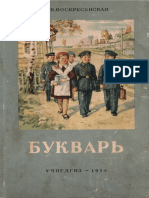 1 класс Букварь(1959)