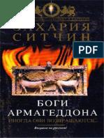 З.ситчИН - БОГИ АРМАГЕДДОНА