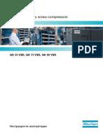 Atlas Copco GA 55 VSD, GA 75 VSD, GA 90 VSD Инструкция по эксплуатации