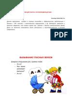 Карточки Для Работы с Неговорящими Детьми