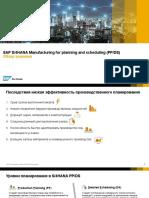SAP PPDS - оптимизация производственного графика (обзор)