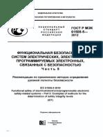 ГОСТ Р МЭК 61508-5-2012