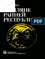 Маяк_Римляне Ранней Республики