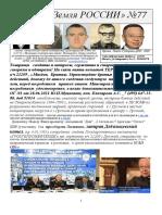 Ed ROS KPRF 77ZR Fayzulinu Irek Envarovichu Minstroy StroitelstvaJKX MO68 Rukovodsvuyas Printsipom Gumanizma 93 Str