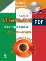 Gava G v Italyanskiy Bez Problem Dlya Nachinayushchikh