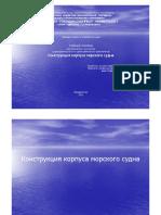 03_Конструкция Корпуса Морского Судна