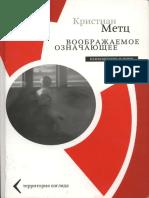 К. Менц_Вообращаемое Означающее_Психоанализ и Кино