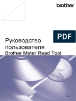 Metereadtool_rus_usr_0