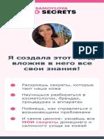 Samoylova_No_Secrets