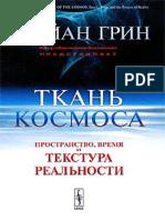 Tkan Kosmosa - Prostranstvo Vremya i Struktura Realnosti