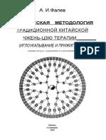 Фалев А.И. Классическа методология традиционной китайской чжэнь - цзю терапии