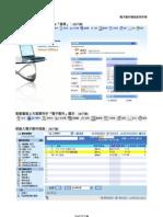 WebMail 使用手冊繁體中文版