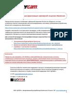 Mastercam_Software_License_instruction_RU_2021-02