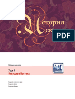 II_Lesson_4_Iskusstvo_Vostoka_1491554663