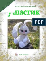 MK_Ushastik-1