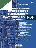 Кенин А. М. - Практическое Руководство Системного Администратора, 2-е Изд - 2013