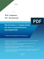 Экономика и Управление На Металлургическом Предприятии