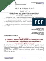 Постановление СНК РСФСР от 10.01.1944 N 18 5 балльная система