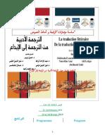Programme Final Colloque Traduction Littéraire