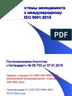 Лекция ISO 9001 2015