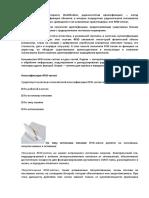 RFID-metki