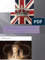The History of the Royal Family (Rus)