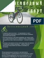 Велосипедный спорт