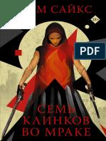 Sayks Mogila Imperiy 1 Sem Klinkov Vo Mrake.617345.Fb2