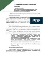 Администрирование_СЗИ_ViPNet._Практикум_3.3._Модификация_межсетевого_взаимодействия