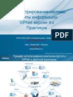 Практикум_ViPNet_v.4_(стенд)