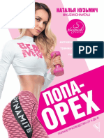 Попа_орех