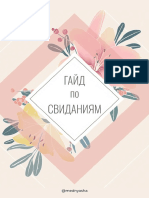 Гайд_по_свиданиям